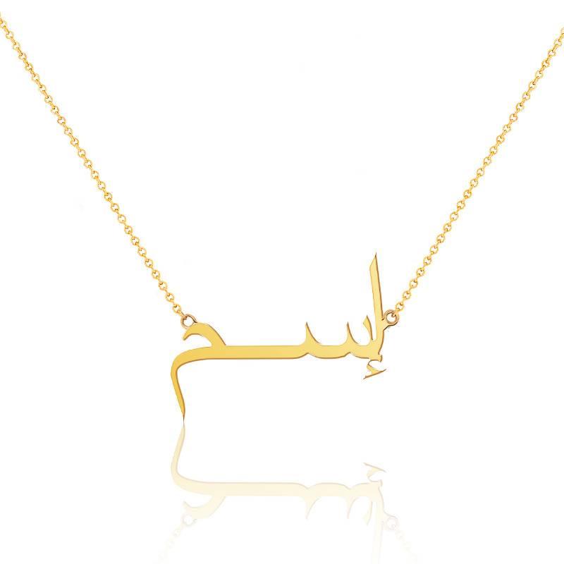 Collier prénom arabe or jaune 18K